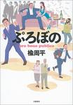 ぷろぼの-電子書籍