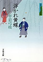 御宿かわせみ34 浮かれ黄蝶-電子書籍