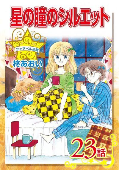 星の瞳のシルエット『フェアベル連載』 (23)-電子書籍