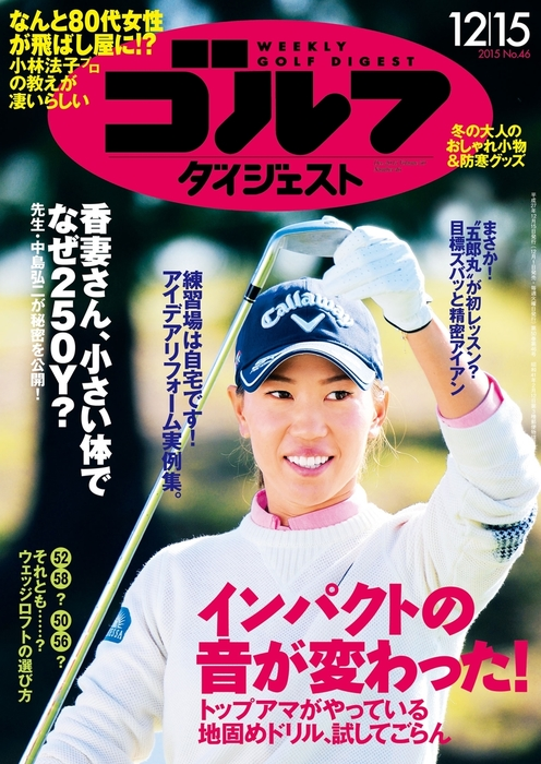 週刊ゴルフダイジェスト 2015/12/15号拡大写真