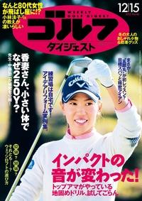 週刊ゴルフダイジェスト 2015/12/15号