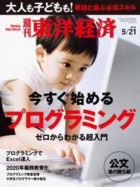 週刊東洋経済 2016年5月21日号