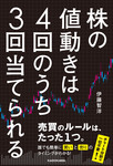 株の値動きは4回のうち3回当てられる-電子書籍