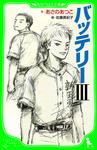 バッテリーIII (角川つばさ文庫)-電子書籍