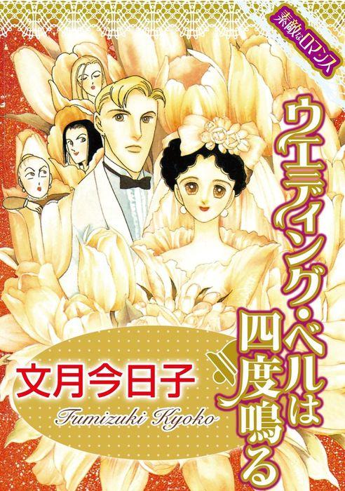 【素敵なロマンスコミック】ウエディング・ベルは四度鳴る-電子書籍-拡大画像