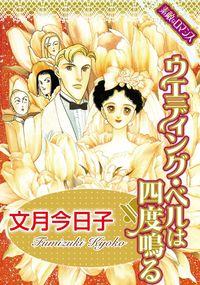 【素敵なロマンスコミック】ウエディング・ベルは四度鳴る