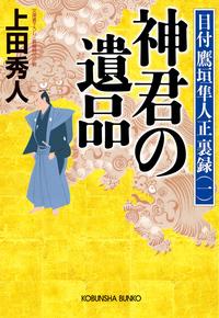 神君の遺品~目付 鷹垣隼人正 裏録(一)~-電子書籍