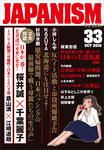 ジャパニズム 33-電子書籍