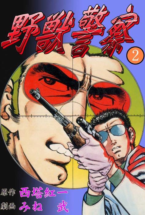 野獣警察2-電子書籍-拡大画像