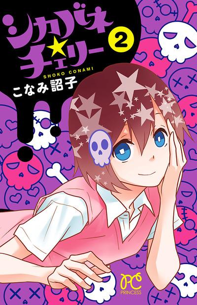 シカバネ★チェリー 2-電子書籍