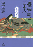 源氏物語と日本人 紫マンダラ-電子書籍