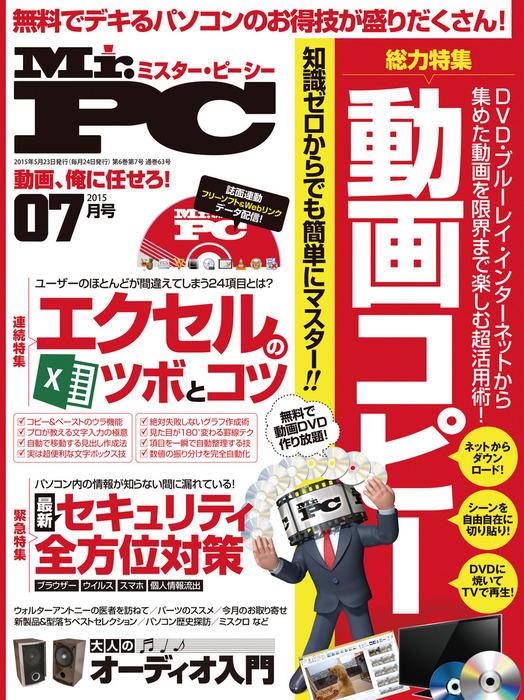 Mr.PC (ミスターピーシー) 2015年 7月号-電子書籍-拡大画像