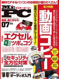 Mr.PC (ミスターピーシー) 2015年 7月号