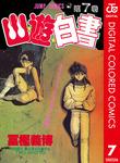 幽★遊★白書 カラー版 7-電子書籍