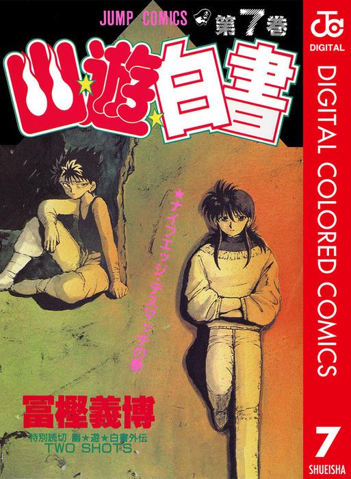 幽★遊★白書 カラー版 7-電子書籍-拡大画像