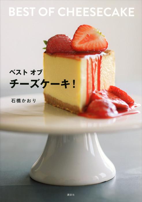 ベスト オブ チーズケーキ!拡大写真