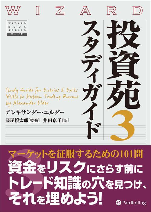 投資苑3 スタディガイド-電子書籍-拡大画像