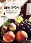 葡萄色の死-電子書籍