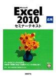 Microsoft Excel 2010 応用 セミナーテキスト-電子書籍