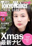 週刊 東京ウォーカー+ No.37 (2016年12月7日発行)-電子書籍