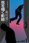 死を描く影絵-電子書籍