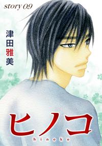 AneLaLa ヒノコ story09