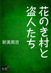花のき村と盗人たち-電子書籍