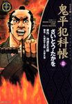 ワイド版 鬼平犯科帳 40巻-電子書籍