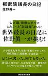 枢密院議長の日記-電子書籍