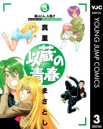 以蔵の青春 3-電子書籍