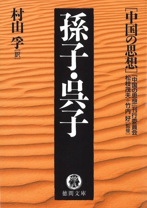 中国の思想(10)孫子・呉子(改訂版)拡大写真