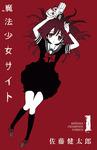 魔法少女サイト 1-電子書籍