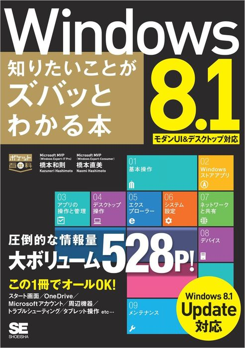 ポケット百科DX Windows 8.1 知りたいことがズバッとわかる本 Windows 8.1Update対応拡大写真