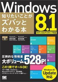 ポケット百科DX Windows 8.1 知りたいことがズバッとわかる本 Windows 8.1Update対応-電子書籍