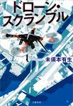 ドローン・スクランブル-電子書籍