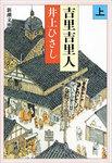 吉里吉里人(上)-電子書籍
