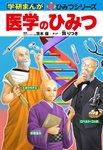 医学のひみつ-電子書籍