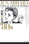 三原順傑作選 '80S-電子書籍