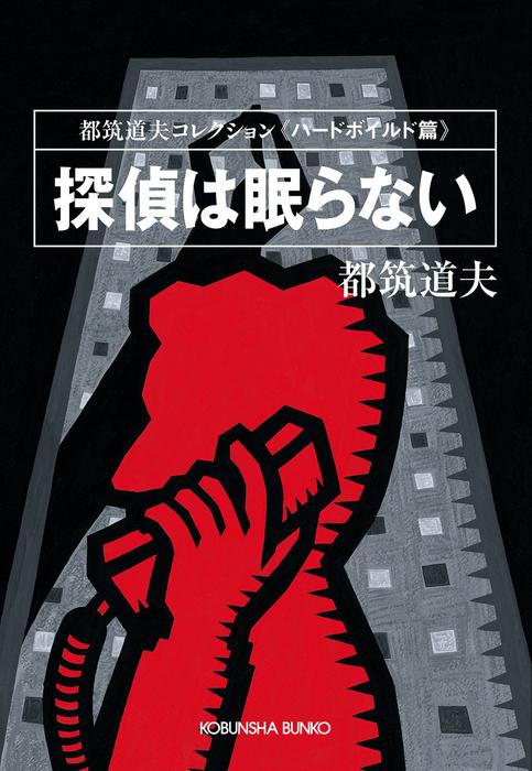 探偵は眠らない~都筑道夫コレクション〈ハードボイルド篇〉~-電子書籍-拡大画像