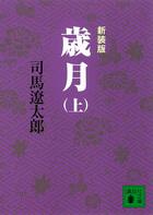 「新装版 歳月(講談社文庫)」シリーズ