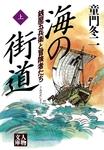 海の街道〈上〉-電子書籍