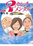 3センチメンタル(3)-電子書籍