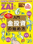 入門「金」投資の始め方-電子書籍