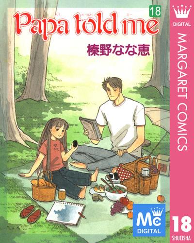 Papa told me 18-電子書籍