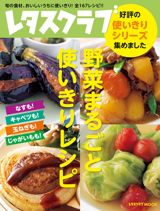 野菜まるごと使いきりレシピ拡大写真