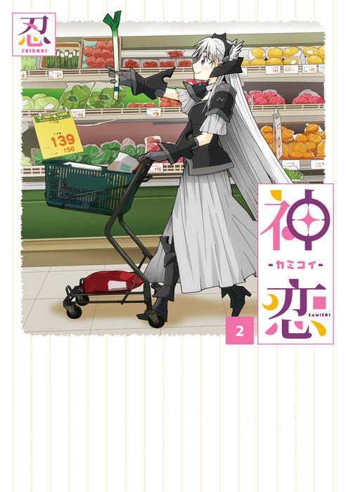 神恋―カミコイ― 2巻拡大写真