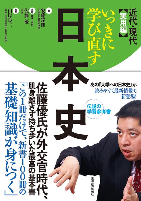 いっきに学び直す日本史 近代・現代 実用編-電子書籍-拡大画像