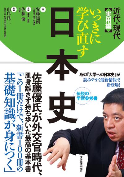 いっきに学び直す日本史 近代・現代 実用編-電子書籍