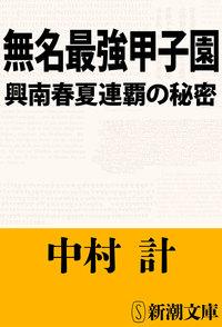 無名最強甲子園―興南春夏連覇の秘密―