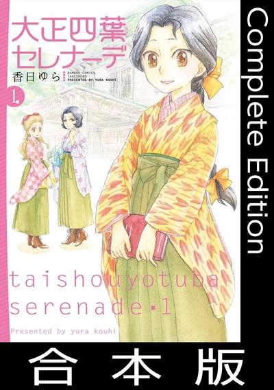 大正四葉セレナーデ【合本版】-電子書籍